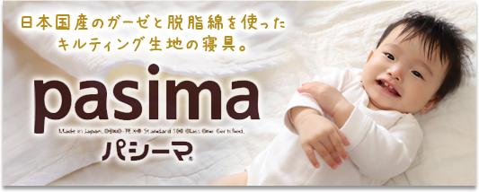 赤ちゃんにおすすめ パシーマ
